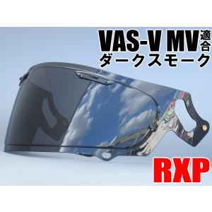 RXP VAS-V MV適合 ダークスモーク 社外品 [ アライ Arai ヘルメット シールド R...