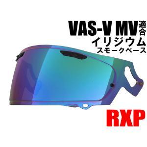 RXP VAS-V MV適合 ミラーシールド イリジウム 社外品 [ アライ Arai ヘルメット ...