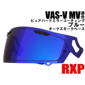 RXP VAS-V MV適合 ミラーシールド ブルー ピュアハード 社外品 [アライ Arai ヘル...