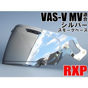 ◇商品詳細 ・新品 Arai VAS-V MV適合 シールド 社外品 ・ブランド:RXP ・カラー:...