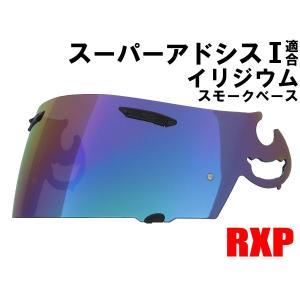 ◇商品詳細 ・ブランド:RXP ・ミラーコーテイング [スモークシールド ベース] ・適合:Arai...