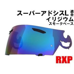 ・ブランド:RXP ・ミラーコーテイング [スモークシールド ベース] ・適合:Arai スーパーア...