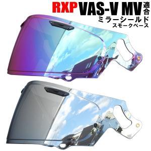 ◇商品詳細 ・Arai VAS-V MV適合 シールド 社外品 ・ブランド:RXP ・ベースシールド...