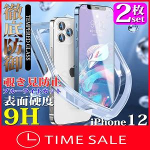 [2枚組] ブルーライトカット ガラスフィルム iPhone12 pro iPhone11 pro ...