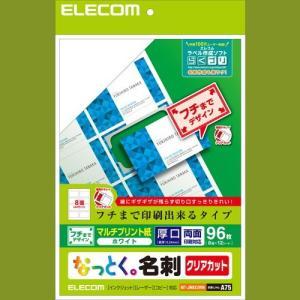 エレコム MT-JMKE2WN お取り寄せの関連商品1