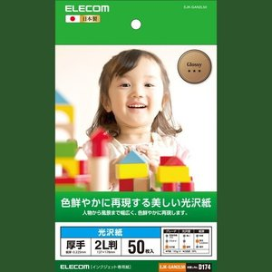 ELECOM エレコム EJK-GAN2L50...の関連商品5