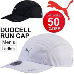 ランニングキャップ 帽子 メンズ レディース プーマ PUMA DUOCELL マラソン ジョギング トレーニング 男女兼用 アクセサリー/021194|apworld