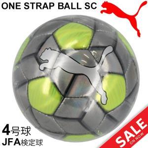 サッカーボール ジュニア 少年用 4号球 プーマ PUMA ワン ストラップボール SC/JFA検定...