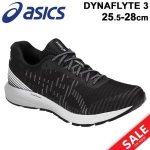 ランニングシューズ メンズ アシックス ASICS ダイナフライト3 DYNAFLYTE 3/マラソン 長距離ラン ジョギング トレーニング 男性 25.5-28cm 陸上 /1011A002|APWORLD