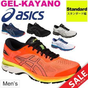 1999fdaf59 ランニングシューズ メンズ asics アシックス GEL-KAYANO25 ゲルカヤノ 男性 初心者 マラソン サブ5 ジョギング 長距離ラン  トレーニング 1011A019