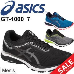 ab20aa6961 ランニングシューズ メンズ アシックス asics GT-1000 7/ジョギング マラソン サブ5 完走 トレーニング 陸上 男性用 スニーカー  靴/1011A042