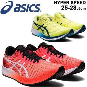 ランニングシューズ メンズ スタンダードラスト/アシックス asics HYPER SPEED ハイパースピード/レーシングモデル  陸上競技 マラソン 男性 靴 /1011B025-|APWORLD