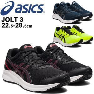 ランニングシューズ メンズ レディース アシックス asics ジョルト JOLT 3 エキストラワイド/ローカット 幅広 初心者ランナー ジョギング /1011B041-|APWORLD