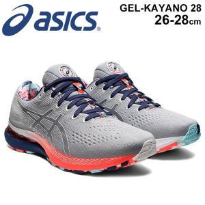 ランニングシューズ メンズ アシックス asics ゲルカヤノ GEL-KAYANO 28/ジョギング マラソン 完走 サブ5 男性 初心者 トレーニング 陸上 運動靴 /1011B310|APWORLD