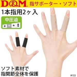 ★メール便4点までOK★  D&M[ディー&エム] から、ソフトタイプの指サポーター(1本指...