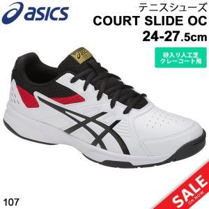テニスシューズ オムニ・クレーコート用 メンズ アシックス asics COURT SLIDE OC  スタンダードラスト/砂入り人工芝 競技 男性 24-27.5cm /1043A001|APWORLD