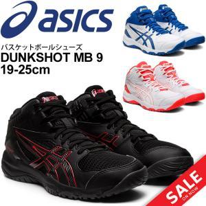 キッズ バスケットシューズ 子ども用 ひも靴 19.0-25.0cm/アシックス asics ジュニア ダンクショット DUNKSHOT MB 9 ミッドカット/バスケットボール /1064A006- APWORLD
