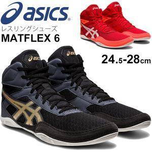 レスリングシューズ メンズ/アシックス asics MATFLEX 6 スタンダードラスト/エントリ...