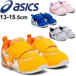 ベビーシューズ キッズ スニーカー 男の子 女の子 子供靴 アシックス asics スクスク SUKUSUKU アイダホ BABY KT-ES 2/13.0-15.5cm スポーティ/1144A082|apworld