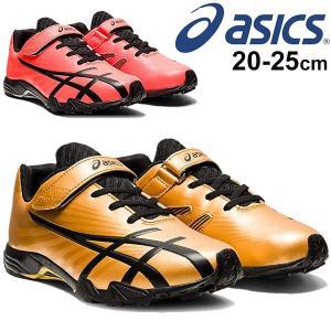 ジュニア シューズ キッズ スニーカー 子供靴 アシックス asics レーザービーム LAZERBEAM PC-MG/子ども 20.0cm-25.0cm 男の子 女の子 運動靴 ゴム紐/1154A055|apworld