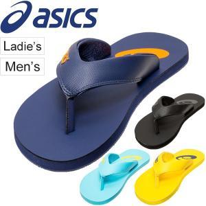 ビーチサンダル メンズ レディース アシックス ASICS スポーツサンダル シャワーサンダル ビーサン 水泳 アフタースポーツ 普段履き /1173A007【取寄】|apworld