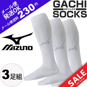 ★メール便1点までOK★  ミズノ(mizuno)から、3足組のホワイトソックスです。  破れにくさ...