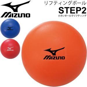 ミズノ(Mizuno)から、リフティングボール(STEP 2)です。  小さいボールでリフティング!...