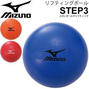 ミズノ(Mizuno)から、リフティングボール(STEP 3)です。  小さいボールでリフティング!...