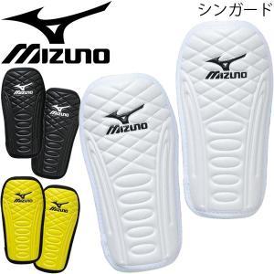 ミズノ(Mizuno)から、シンガード(ソフトタイプ)です。  安全なプレイのための必須アイテム! ...