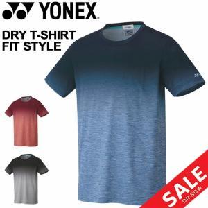 半袖 Tシャツ メンズ レディース ヨネックス YONEX ユニドライTシャツ(フィットスタイル) ...