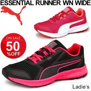 ランニングシューズ レディース プーマ PUMA エッセンシャルランナー ウィメンズ ワイド 女性用 ジョギング マラソン 幅広 ワイドモデル スニーカー 靴/190603|apworld