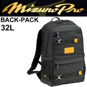 バックパック Mizuno Pro ミズノプロ 野球 ベースボール スポーツバッグ ミズノプロ リュックサック 32L デイパック ブラック 黒 鞄 かばん/1FJD8405|apworld