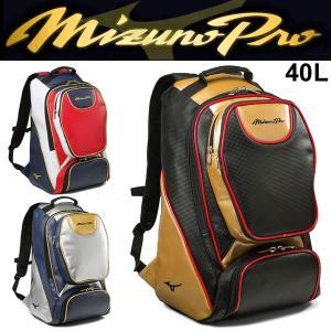ミズノプロ(Mizuno Pro)から、限定カラーのバックパックです。  ★人気のミズノプロのカラー...
