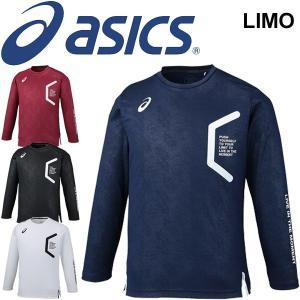 Tシャツ 長袖 メンズ アシックス asics LIMO ロングスリーブシャツ/スポーツウェア 男性 ランニング マラソン トレーニング ジム /2031A224