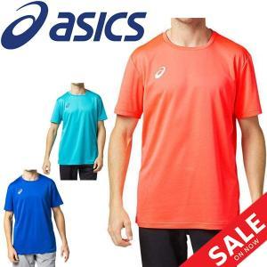 Tシャツ 半袖 メンズ アシックス asics OPショートスリーブトップ/スポーツウェア ランニング トレーニング ジム 部活 男性用/2031A664-|apworld