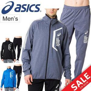トレーニングウェア 上下セット メンズ アシックス ASICS LIMO 裏起毛 ストレッチニットジャケット ロングパンツ 上下組 男性 スポーツ/2031A880-2031A879|apworld