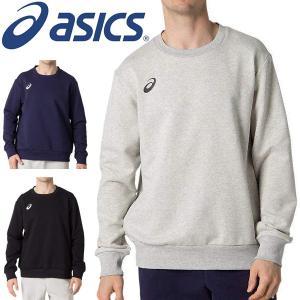 スウェットシャツ 長袖 トレーナー メンズ アシックス ASICS スウェットクルー スポーツウェア スエット トレーニング 部活 カジュアル/2031A908