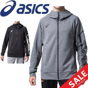 スウェット ジャケット トレーニング アウター メンズ ASICS アシックス LIMO スウェットフルジップフーディー/2031B194|apworld