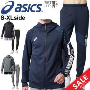 スウェット 上下セット トレーニング メンズ ASICS アシックス LIMO スウェット フルジップフーディー ロングパンツ/2031B194|apworld