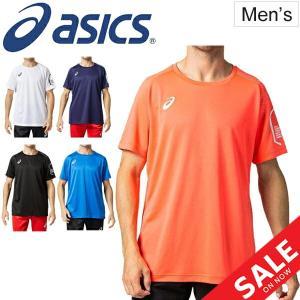 Tシャツ 半袖 メンズ アシックス asics LIMO リモ ドライS/Sトップ/スポーツウェア プラクティスシャツ 吸汗速乾 ランニング トレーニング/2031B203 apworld