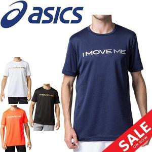 Tシャツ 半袖 メンズ アシックス asics I MOVE ME S/Sトップ/スポーツウェア トレーニング ランニング ジム 部活 /2031B235|apworld