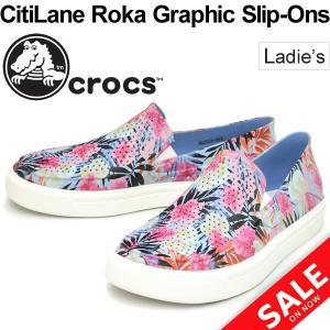 6c0123f0bb65be スリップオン シューズ レディース クロックス crocs シティレーン ロカ グラフィック 女性用 スニーカー ボタニカル柄 靴/204623