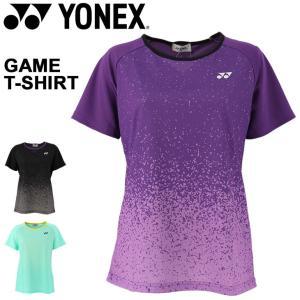 ゲームシャツ 半袖 Tシャツ レディース ヨネックス YONEX スポーツウェア バドミントン テニ...