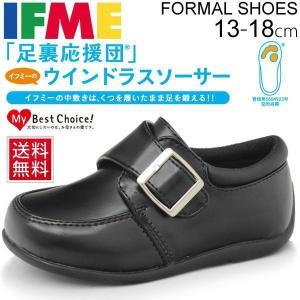 キッズシューズ フォーマルシューズ  ローファー 黒 入学式 卒園 入園/子供 靴 イフミー IFM...