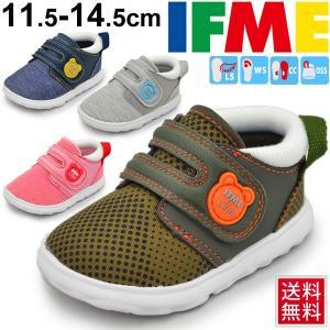 イフミー ベビーシューズ 男の子 女の子 IFME ベビー靴 イフミーライト 子供靴 軽量 スニーカー 乳児 幼児 11.5-14.5cm 男児 女児 安全 安心/22-7700|apworld