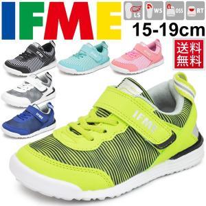 イフミー キッズシューズ 男の子 女の子 IFME イフミーライト スニーカー 子供靴 15.0-19.0cm 軽量 /22-8005|apworld