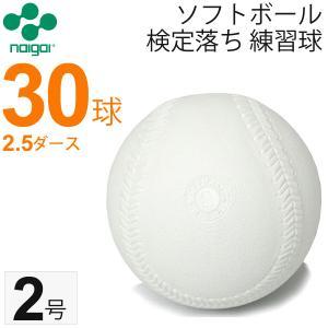 ナイガイ ソフトボール  検定落ち 2号  練習球  2.5ダース 30球/小学生用 送料無料 スリケン B級品 内外|apworld