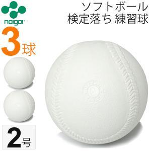 ナイガイ ソフトボール  検定落ち 2号  練習球  3球 3個/小学生用 送料無料 スリケン B級品 内外|apworld