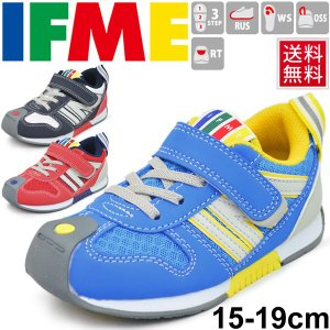 キッズシューズ 男の子 女の子 子ども イフミー IFME スニーカー 子供靴 15.0-19.0cm ベーシック 定番 男児 女児 運動靴 安心 安全/30-8012|apworld