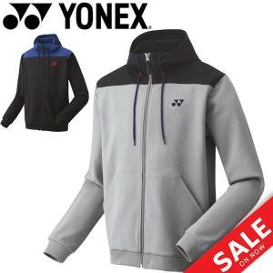 スウェットジャケット パーカー メンズ レディース 男女兼用/ヨネックス YONEX/30053